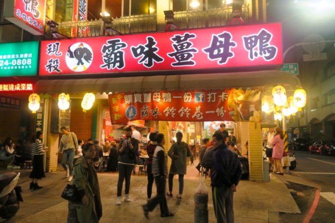 台湾・高雄「現殺霸味薑母鴨」はとっても人気のあるお店だ。