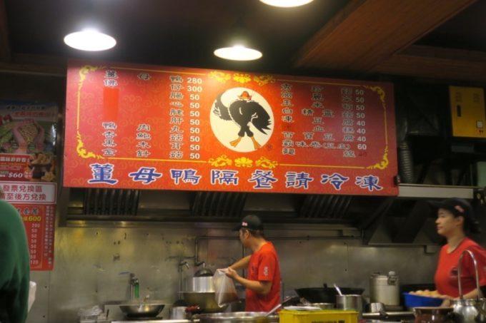 台湾・高雄「現殺霸味薑母鴨」のキッチンにあるメニュー表。