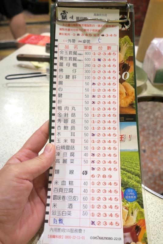 台湾・高雄「現殺霸味薑母鴨」での注文はオーダー用紙に数字を書き入れる。