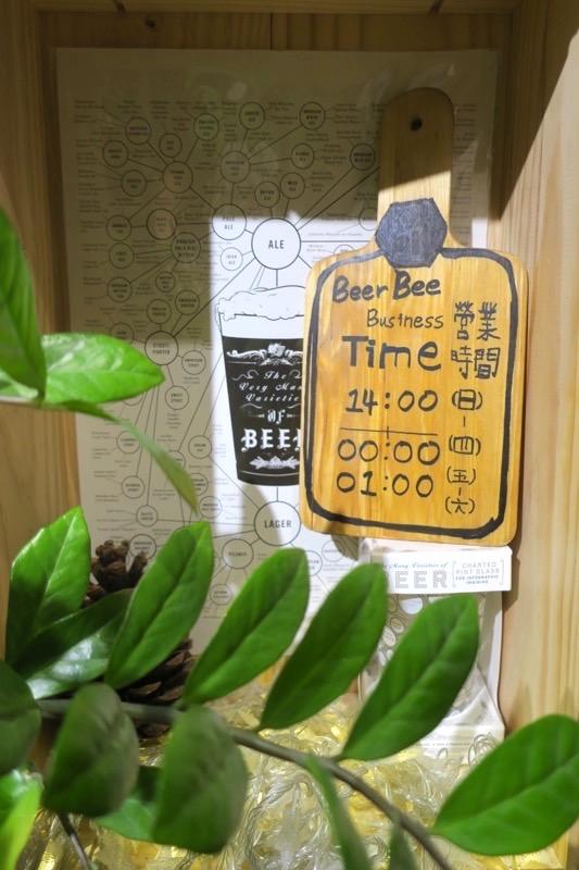 台湾・高雄「Beer Bee」の営業時間