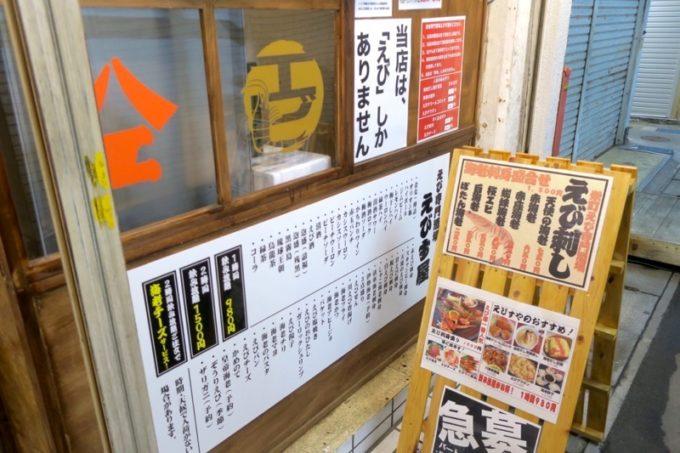 那覇・栄町「えび専門酒場 えびす屋」入り口出ているメニュー表と『当店は「えび」しかありません』の張り紙。
