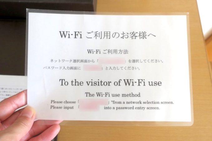 読谷「ホテルむら咲むら」の客室に走っているフリーWi-fiは速度が遅めだった。
