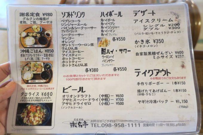 読谷「ホテルむら咲むら」謝名亭の食事やドリンクのメニュー表。
