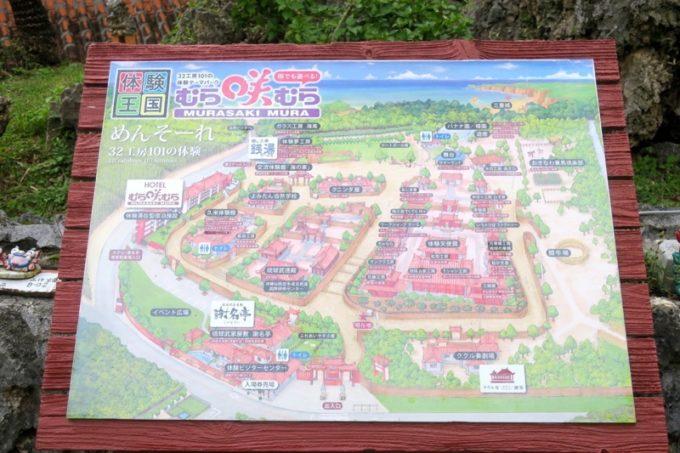 読谷「ホテルむら咲むら」全体マップ。