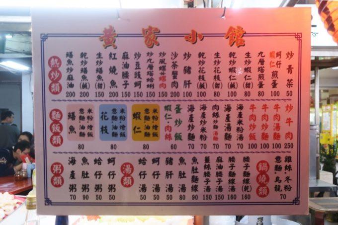 台湾・高雄の「六合夜市」の黄家小館のメニュー表