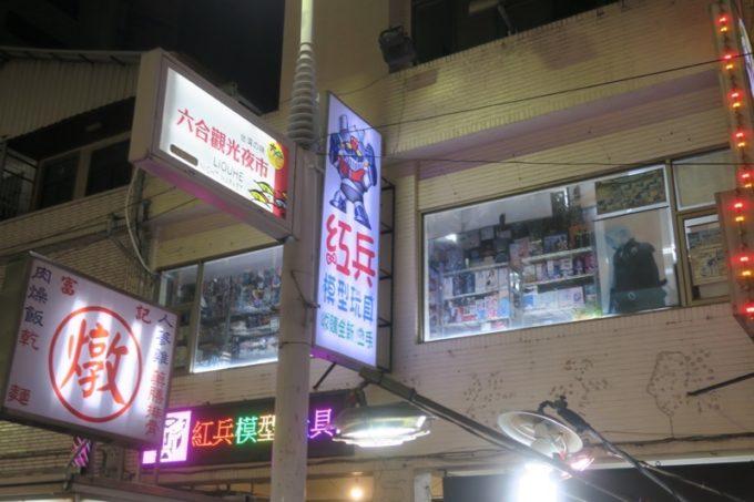 台湾・高雄の「六合夜市」の