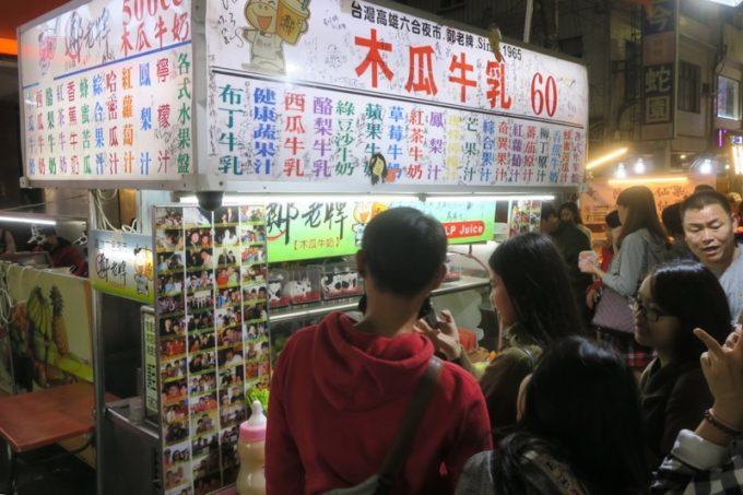 台湾・高雄の「六合夜市」の木瓜牛乳の屋台