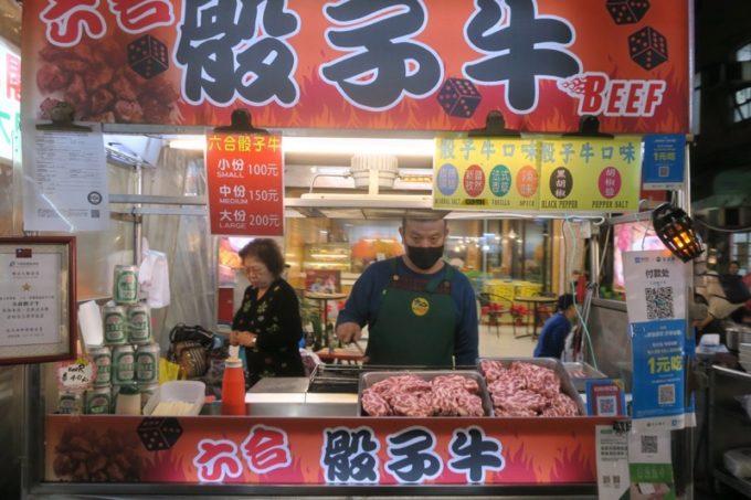 台湾・高雄「六合夜市」の骰子牛の屋台