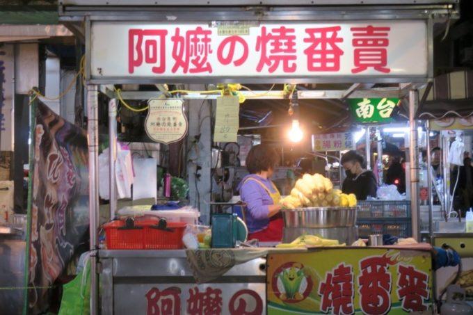 台湾・高雄の「六合夜市」の焼番賣の屋台