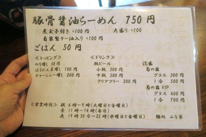 那覇・曙「麺処 みな家」のメニュー表(2018年11月時点)