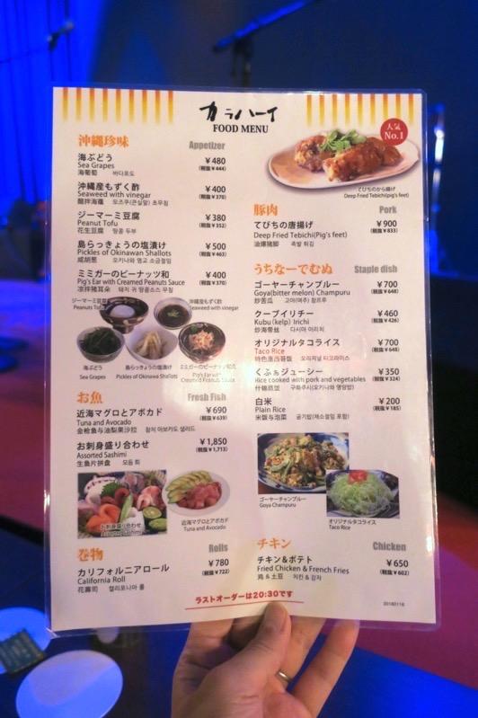 北谷・美浜「Okinawan music カラハーイ」の沖縄料理メニュー。