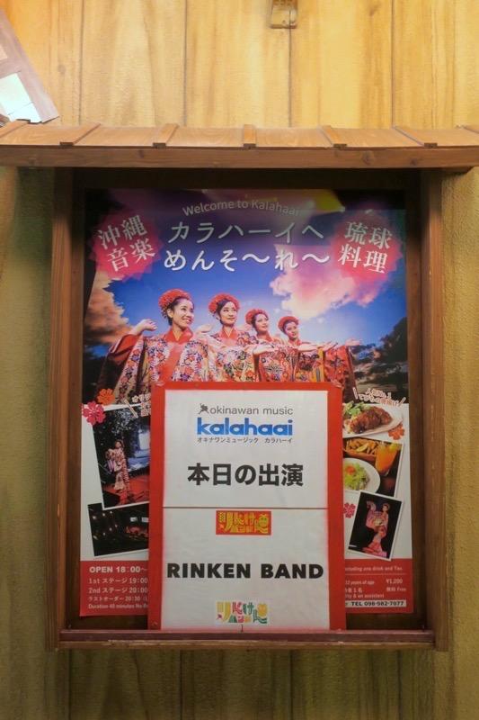 北谷・美浜にある「Okinawan music カラハーイ」はライブショーが行われている。
