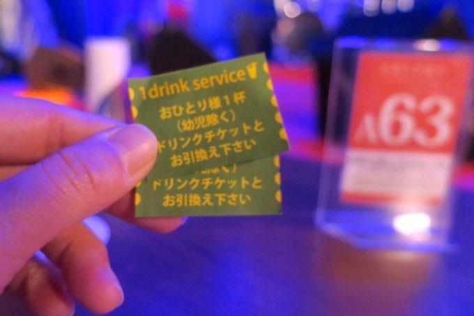 北谷・美浜にある「Okinawan music カラハーイ」のドリンクチケット。