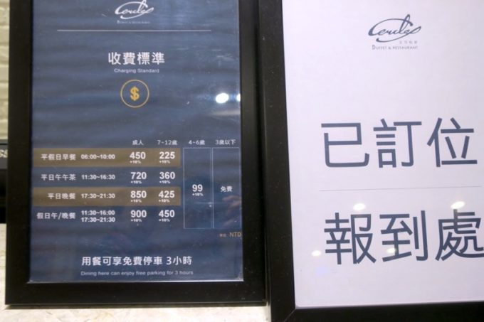 台湾・高雄「リーズホテル(麗尊酒店)」艾可柏菲(CERCLE)の朝食ビュッフェの料金表。