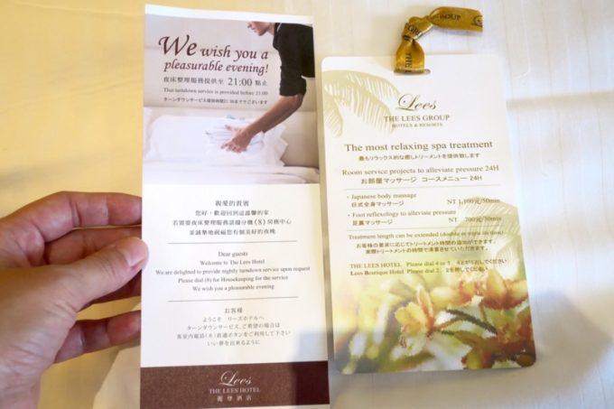 台湾・高雄「リーズホテル(麗尊酒店)」デラックスダブルルームのマッサージ案内や、ターンダウンサービスの案内があった。