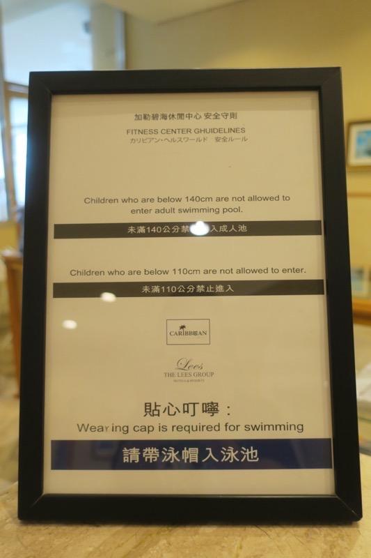 台湾・高雄「リーズホテル(麗尊酒店)」カリビアンレジャーワールドの安全ルール。