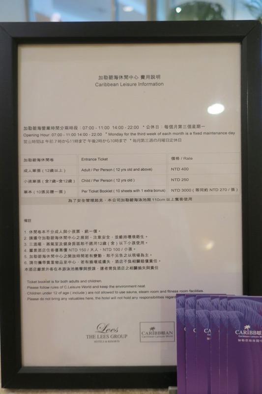 台湾・高雄「リーズホテル(麗尊酒店)」滞在者が利用できるカリビアンレジャーワールドの一般入場料やインフォメーション。