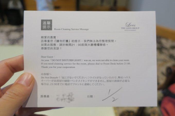 台湾・高雄「リーズホテル(麗尊酒店)」日中部屋にいたところ、ルームクリーニングサービスのメッセージが入っていた。