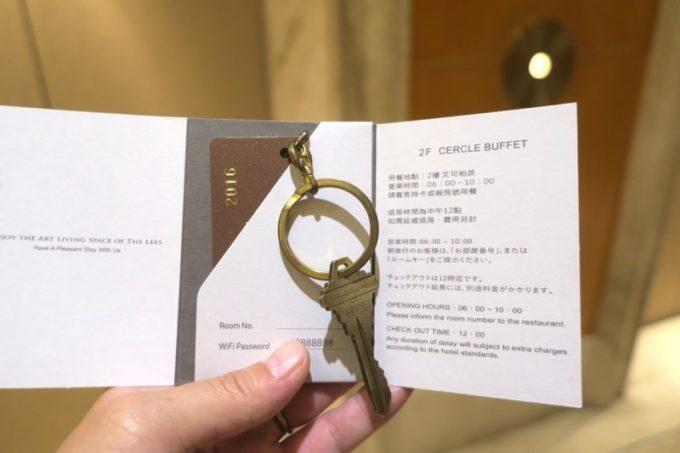 台湾・高雄「リーズホテル(麗尊酒店)」のルームキー。