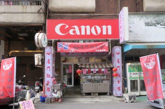 台湾・高雄「廈門麵食館」の外観はCanonの文字が目立つ。
