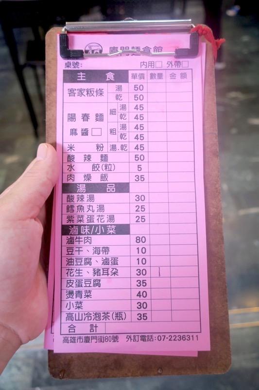 台湾・高雄「廈門麵食館」のオーダー用紙。