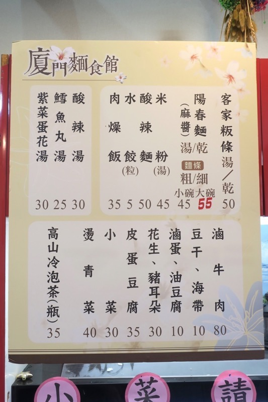 台湾・高雄「廈門麵食館」のメニュー表。