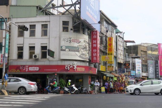 台湾・台南「阿輝炒鱔魚」の外観。