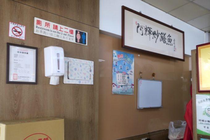 台湾・台南「阿輝炒鱔魚」の2階にあるトイレは利用可能。