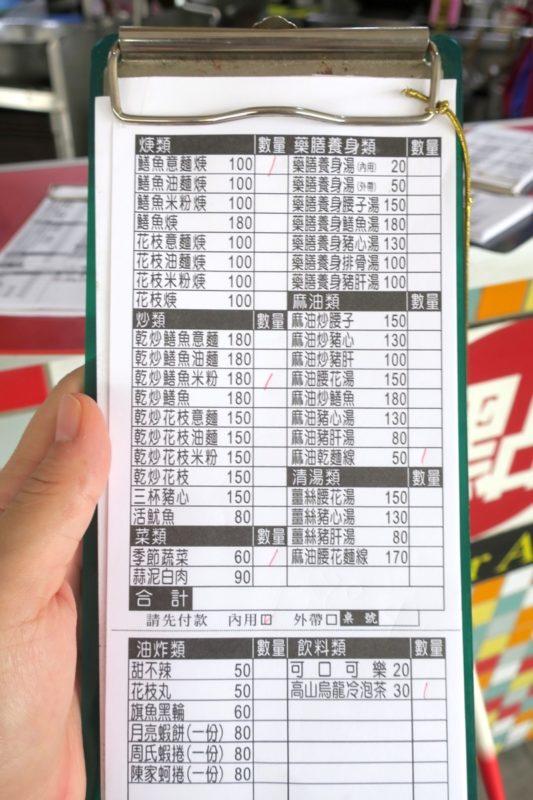 台湾・台南「阿輝炒鱔魚」のオーダー用紙とメニュー。