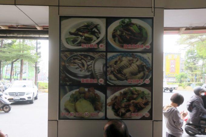 台湾・台南「阿輝炒鱔魚」の写真付きメニュー。