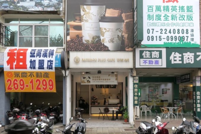 台湾・高雄「百瓦哥咖啡」の外観。