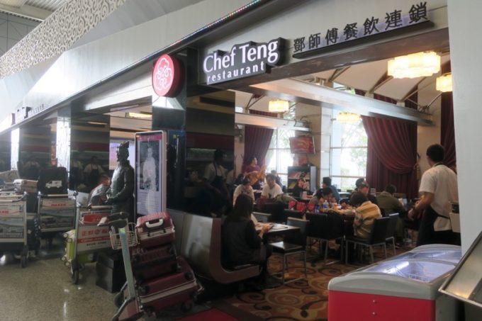 台湾・高雄国際空港の出発ロビー3階にあるレストラン「鄧師傅」の外観。