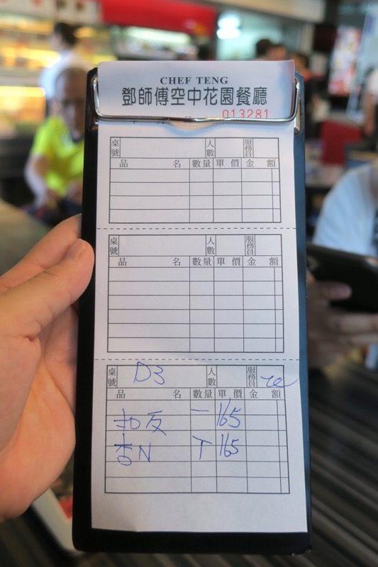台湾・高雄国際空港のレストラン「鄧師傅」の注文票。
