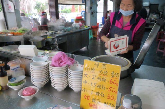 台湾・高雄「錦田肉燥飯」の売り場のおばちゃん。
