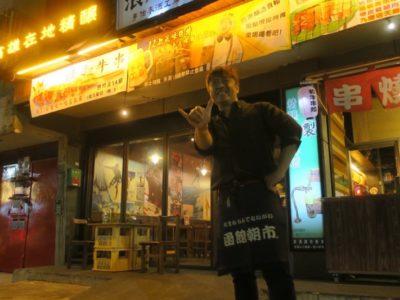 台湾・高雄「浪人酒造(Surfer Brewery)」の外観と店主のマイコーさん。