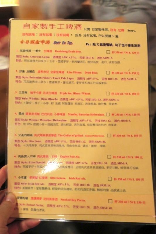 台湾・高雄「浪人酒造(Surfer Brewery)」のビールメニュー(その1)