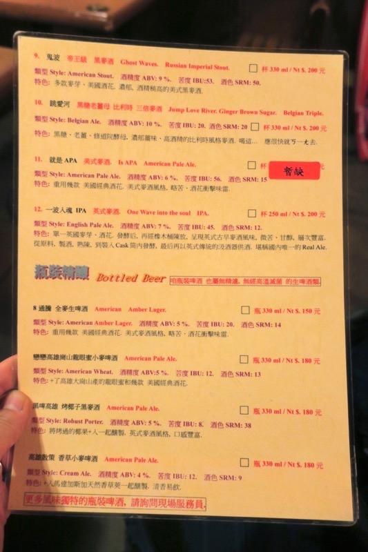 台湾・高雄「浪人酒造(Surfer Brewery)」のビールメニュー(その2)
