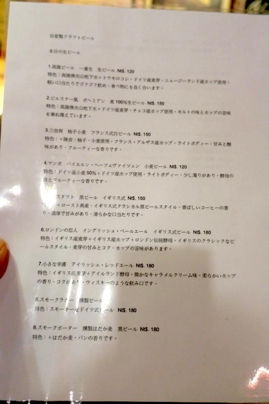 台湾・高雄「浪人酒造(Surfer Brewery)」日本語訳されたビールメニューもある。