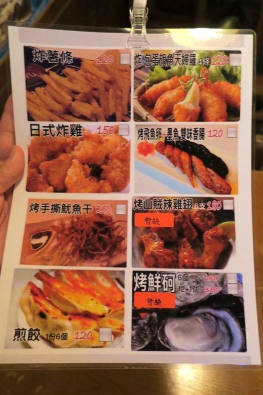 台湾・高雄「浪人酒造(Surfer Brewery)」のフードメニュー(その1)