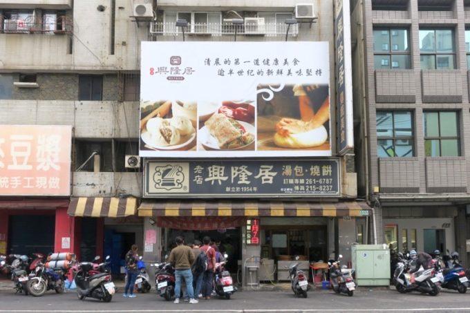 台湾・高雄「興降居」の外観。
