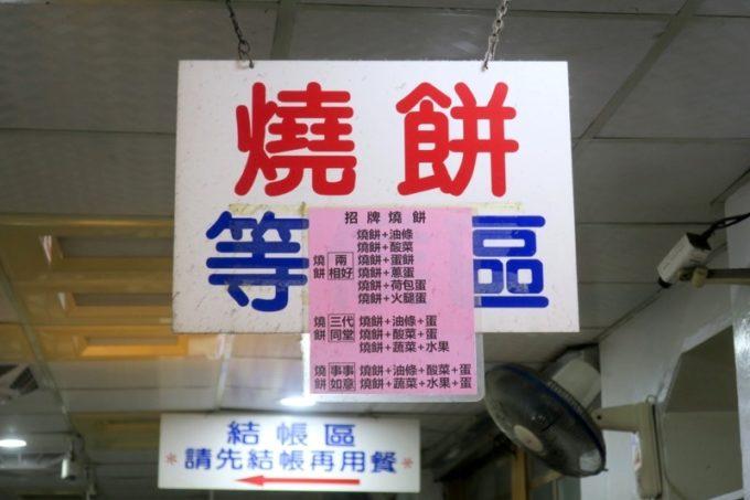 台湾・高雄「興降居」の看板メニューとおすすめ。