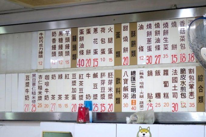 台湾・高雄「興降居」のメニュー表。