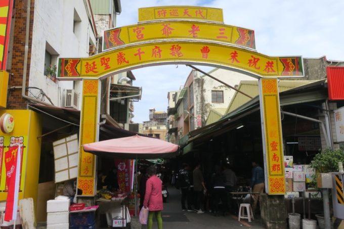 台湾・台南「鴨母寮市場」の入り口。