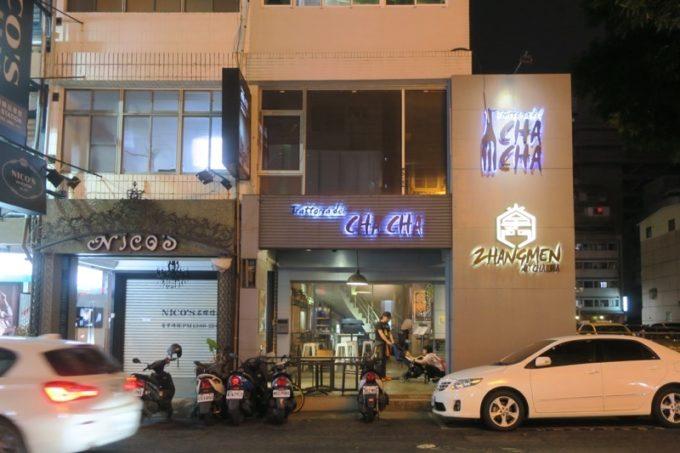 台湾・高雄「掌門精釀啤酒 高雄chacha店」の外観。
