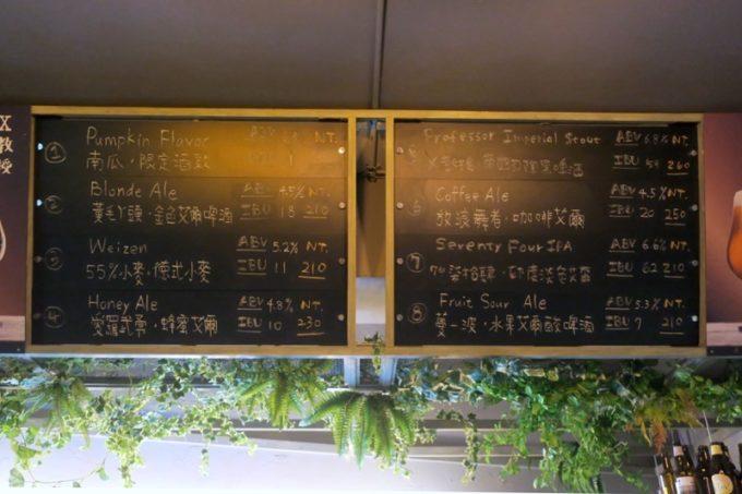 台湾・高雄「掌門精釀啤酒 高雄chacha店」のビールメニュー。価格はTWD210〜260。8タップとビールが少なめ。