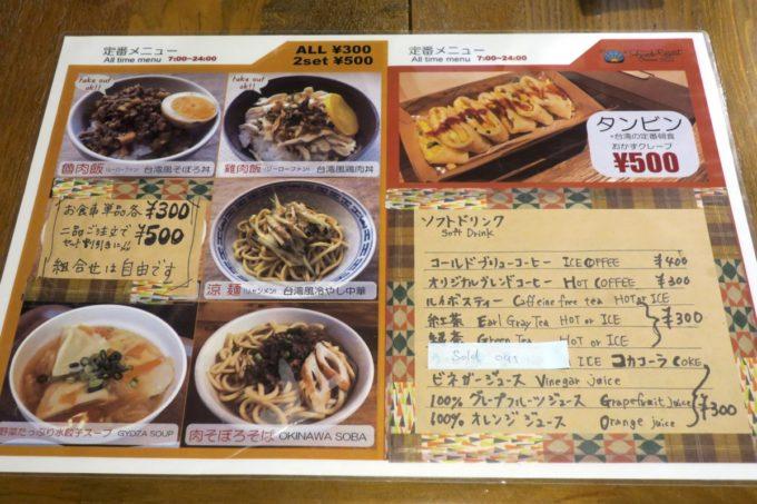 沖縄市「アーケードリゾートオキナワ ホテル&カフェ」のメニュー表(2019年7月時点