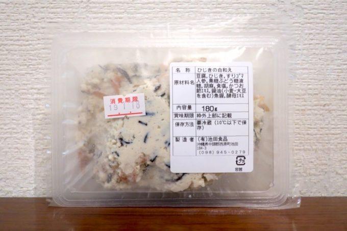 池田屋豆腐(池田食品)の移動販売車で買った白和え(290円)