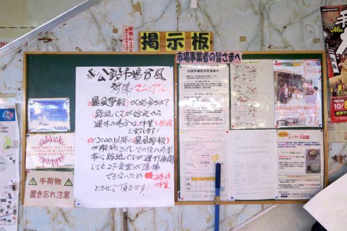 2019年6月16日で一時閉鎖する、那覇・牧志公設市場1階の様子(エスカレーター下の掲示板)