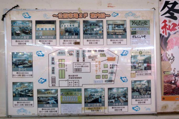 2019年6月16日で一時閉鎖する、那覇・牧志公設市場2階の様子(2階のフロアマップ)