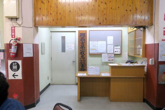 2019年6月16日で一時閉鎖する、那覇・牧志公設市場2階の様子(事務所)